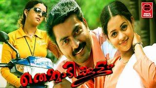 Latest Malayalam Full Movie 2017 # Bhavana Super Hit Movies # Malayalam New Full Movie Releases 2017