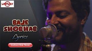 Baje Shobhab I HD Lyrics Video Song | Prithwi Raj ft Rehaan I LycTube 2018