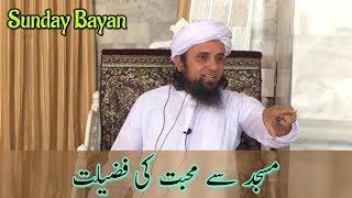 Masjid Se Mohabbat Ki Fazeelat | Mufti Tariq Masood (Latest Bayan)