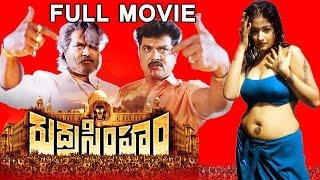 Rudra Simham Telugu Full Movie - Sarathkumar, Kiran Rathod - V9videos