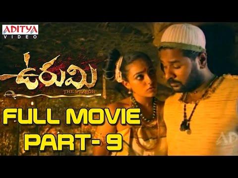 Xxx Mp4 Urumi Telugu Movie Part 9 15 Prithvi Raj Aarya Prabhu Deva Genelia Nithya Menon 3gp Sex