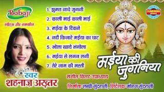 Maiya Ki Jugniya - Shahnaz Akhtar - New Hindi Navratri Bhakti Bhajan - Hindi Mata Bhajan