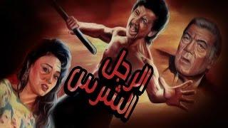 فيلم الرجل الشرس -  El Ragol El Shares Movie