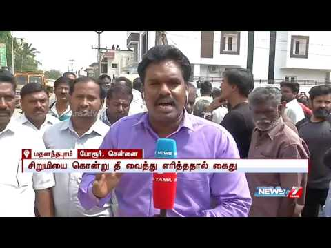 Porur child rape and murders : Women stages road blockade | News7 Tamil