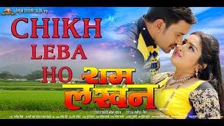 Chikh Leba Ho | Ram Lakhan | Dinesh Lal Yadav