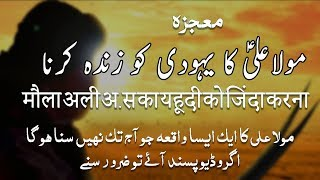 Mojiza - Mola Ali a.s Ka Yahoodi Ko Zinda Kerna - Must Watch**