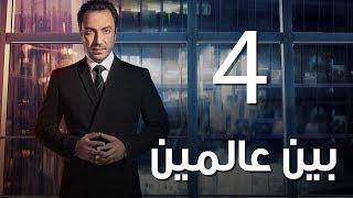 Bein 3almeen  EP04 |  مسلسل بين عالمين - الحلقة الرابعة