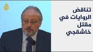اغتيال خاشقجي.. تناقض الروايات يزيد حرج القيادة السعودية 🇸🇦 🇹🇷