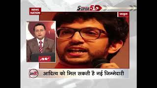 Speed News: Aditya Thackeray  named member of Shiv Sena
