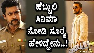 Surya remaking Hebbuli movie | Hebbuli Kannada Movie | Sudeep | Surya | Top Kannada TV