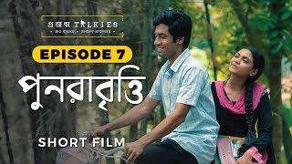 Projonmo Talkies Episode 7 | পুনরাবৃত্তি | Punorabritti | Bangla Short Film