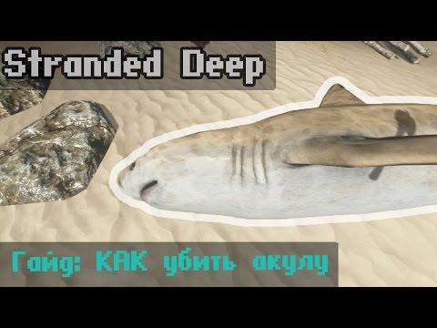 как ловить рыбу в stranded deep ловушка для рыб