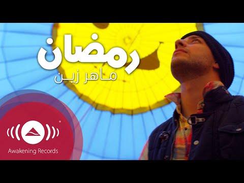 Maher Zain - Ramadan (Arabic) | ماهر زين - رمضان | Official Music Video mp3