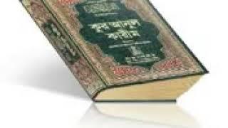 full quran with bangla translation para 1 to 30   YouTube
