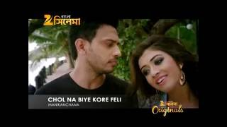 Manikanchana Song | Bengali Movie Song