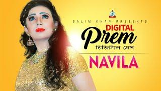 Navila - Digital Prem | ডিজিটাল প্রেম | Eid Exclusive 2017 | Music Video