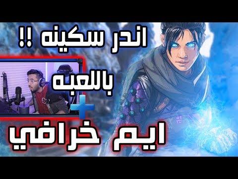 Xxx Mp4 Apex Legends ✌️😍 ايبكس الطريق لافضل لاعب عربي 3gp Sex