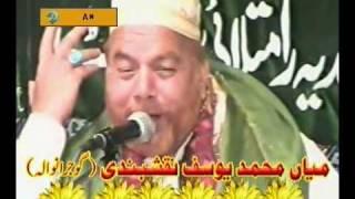 Saif Ul Malook(Late Muhammad Yousuf Naqshbandi)In Sialkot.By Visaal