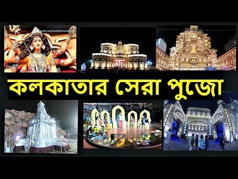 Xxx Mp4 Durga Puja 2018 Kolkata Famous Durga Puja Durga Puja Popular Pandals 3gp Sex