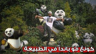كونغ فو باندا على الطبيعة !!