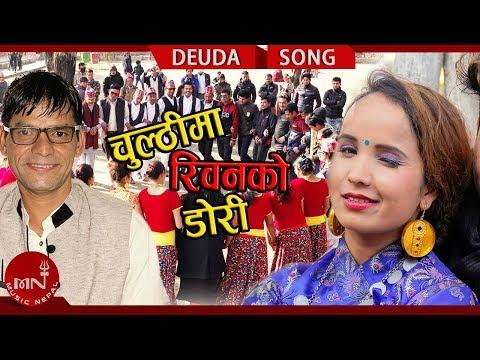 Xxx Mp4 New Deuda Song 2074 2018 Chulthima Riban By Bhuwan Dahal Amp Niruta Khatri 3gp Sex