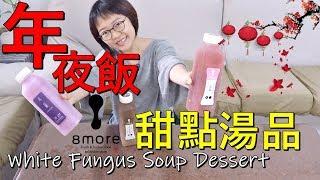 White Fungus Soup Dessert  Healthy Drink│吃完讓你一整年賺錢若海湧!年夜飯甜點湯品,8more白木耳健康飲,草莓口味新上市