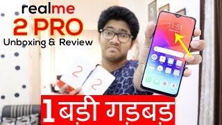 REALME 2 PRO में 1 बड़ी गड़बड़ HAI! सच क्या है? RealMe 2 Pro Retail Unit Unboxing & Review [Hindi]