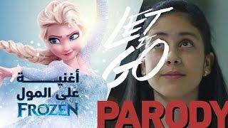 أغنية على المول تقليد اغنية Frozen-Let it Go