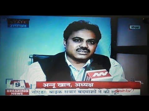 Xxx Mp4 Annu Khan NEFOMA President Condolence Meeting At Amrapali Head Office 3gp Sex