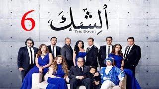 مسلسل الشك - الحلقة السادسة | Al Shak Series - Episode 06