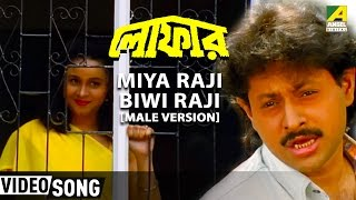 Miya Raji Biwi Raji | Loafer | Bengali Movie Song | Lokesh | Rina Chowdhury | Gautam Ghosh