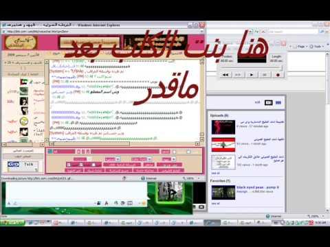 فضيحة شات الخليج الصوتي الماستريه واي مي 2