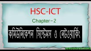 HSC-ICT-Chapter-2-Part-1