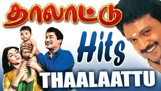 Thalattu Padalgal Tamil Melody Songs Juke Box Playlist |தமிழ் திரையில் இனிய தாலாட்டு 50 பாடல்கள்