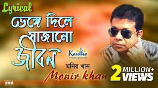 Monir Khan - Bhenge Diley Sajano Jibon | ভেঙ্গে দিলে সাজানো জীবন | Lyrical Video | Bangla Hit Song