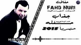 حفلات فهد نوري حفله دبي .. جذاب .. النسخة الاصلية حصرياً 2015