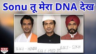 Nawazuddin siddiqui ने दिखाई Sonu Nigam को औकात, कहा- 'ये है मेरा DNA'