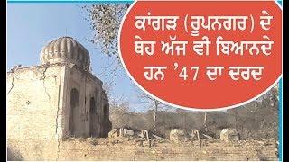 Ruins of Kangar (Rupnagar) still narrate the tragedy of partition. Spl. report on Ajit Web Tv.