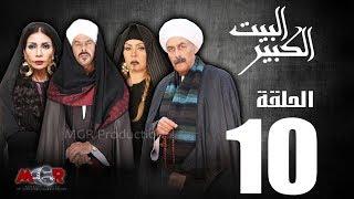 الحلقة العاشرة 10  - مسلسل البيت الكبير|Episode 10 -Al-Beet Al-Kebeer