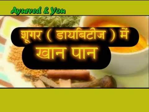 Sugar { Diabetes }   Main Kya khana Ha Kya nahi Khana HINDI