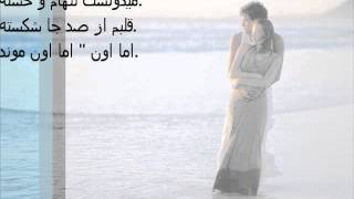 dobareh ashegh shodam man (lyrics)/متن اهنگ دویاره عاشق شدم من