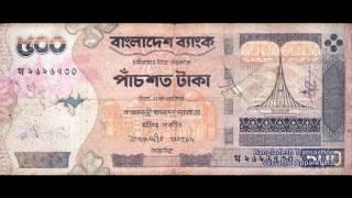 বাংলাদেশী টাকা এবং জাতী্য় সংগীত   Bangladeshi Taka & Jatiya Music