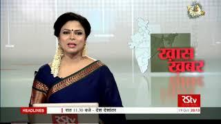 Hindi News Bulletin | हिंदी समाचार बुलेटिन – Oct 19, 2017 (8 pm