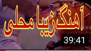 Best of Mahali  2017 گلچین شاد ترین های اهنگ های محلی  Afghan Songs Collection HD