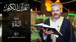 القرآن الكريم | سورة البقرة بصوت الشيخ عامر الكاظمي