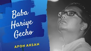 Baba Hariye Gecho by Apon Ahsan | Borno chakroborty | Fathers Day Special | Bangla Music Video |