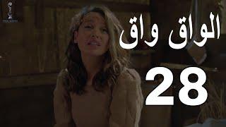 مسلسل الواق واق الحلقة 28 الثامنة والعشرون  | ثورة الاول من نيسان - جرجس جبارة | El Waq waq
