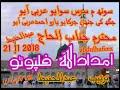 New naat haji imdadullah phulpoto 21 11 2018 abdul hafeez