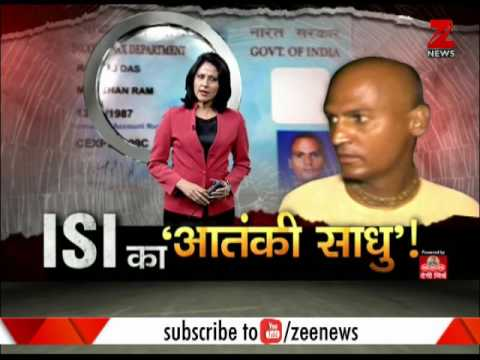 ISI का 'आतंकी साधु'! /  ISI terrorist caught in disguise of sadhu