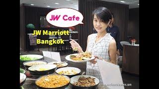 รีวิว บุฟเฟ่ต์ #106: JW Cafe โฉมใหม่ ณ JW Marriott Bangkok